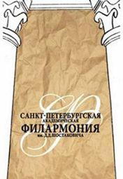 Заслуженный коллектив России академический симфонический оркестр филармонии. Шарль Дютуа