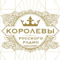 «Королевы Русского радио»: Вера Брежнева, Полина Гагарина, Ани Лорак, Слава