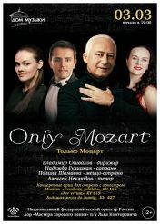 Владимир Спиваков – «Only Mozart»