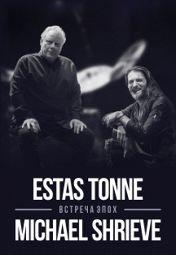 Эстас Тонне и Майкл Шрив