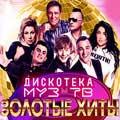 «Дискотека МУЗ-ТВ. Золотые хиты»