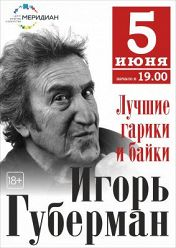Игорь Губерман. Меридиан