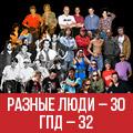 РАЗНЫЕ ЛЮДИ - 30-летие группы!