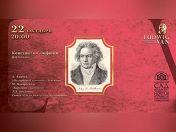 Фестиваль «Ludwig Van»: Константин Лифшиц (фортепиано, Швейцария)