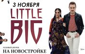 LITTLE BIG I POP ON THE TOP TOUR| БРЯНСК | ЛЕДОВЫЙ ДВОРЕЦ