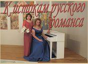 К истокам русского романса