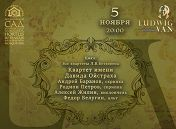 Фестиваль «Ludwig Van»: Квартет им. Давида Ойстраха