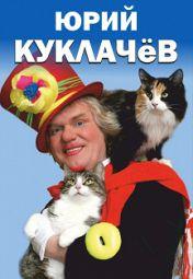 """Ю.Куклачев - МУК ДК """" г. Жуковский"""""""