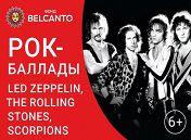 «Рок-баллады: Led Zeppelin, The Rolling Stones, Scorpions»