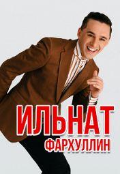 Ильнат Фархуллин