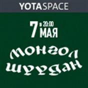 «Монгол Шуудан»