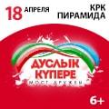 Фестиваль «Дуслык купере»: Ренат Ибрагимов