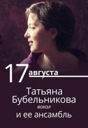 Татьяна Бубельникова