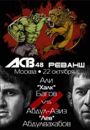 ACB 48: РЕВАНШ