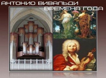 Лилия Люманова (скрипка), Анна Суслова (орган)