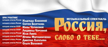 Россия, слово о тебе