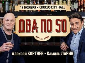 «Два по 50»: Алексей Кортнев и Камиль Ларин