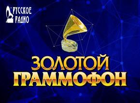 «Золотой граммофон»