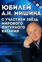 Юбилей Алексея Мишина. Только звезды!