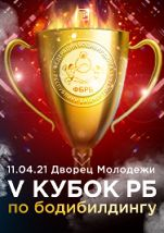 V Открытый Чемпионат РБ по бодибилдингу 2021