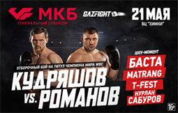 GAZFIGHT: ТУРНИР №1 КУДРЯШОВ VS РОМАНОВ: отборочный бой на титул чемпиона мира WBC