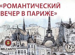 Камерный оркестр Belcanto-orchestra. Художественный руководитель и солист Евгений Стушков (перкуссия)