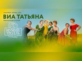 ВИА «Татьяна»