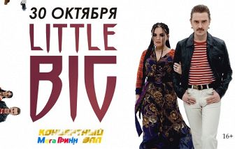 LITTLE BIG I POP ON THE TOP TOUR | КУРСК I КЗ ГРИНН