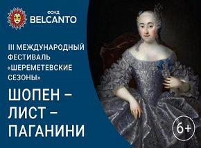 III Международный фестиваль «Шереметевские сезоны»: Мариам Читанава