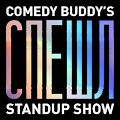 «Stand up Show «Спешл»