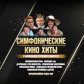 «Симфонические кино-хиты»