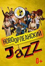 «Новоорлеанский джаз»: Kickin' Jass Orchestra