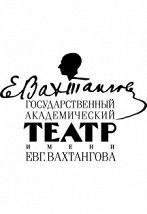 Вахтанговское закулисье. Новая сцена