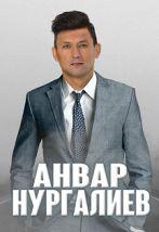 Анвар Нургалиев