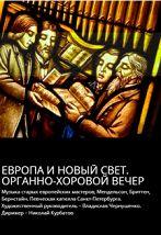 «Европа и Новый Свет». Органно-хоровой вечер