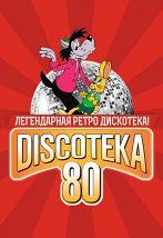 «Большая Discoteka 80!»: Retro Sound System