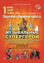 «Музыкальные супергерои»: Пермский губернский оркестр