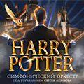 «Гарри Поттер. Симфонический саундтрек»