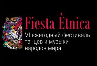 Фестиваль музыки и танцев народов мира Fiesta Ètnica