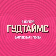 03.11 ГУДТАЙМС   ПЕНЗА   GARAGE BAR
