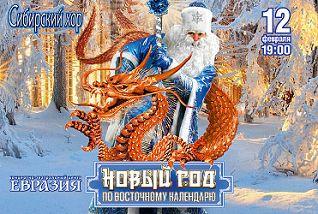 Сибирский хор «Новый год по Восточному календарю»