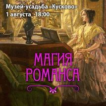 XI фестиваль «Классика в Кусково»: Магия романса