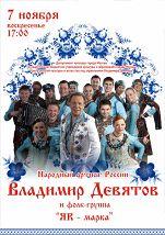 «Русское шоу» Владимира Девятова
