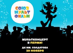 Киноконцерт «Союзмультфильм»