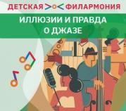 «Иллюзии и правда о джазе»