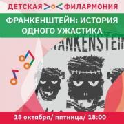 «Франкенштейн: история одного ужаса»