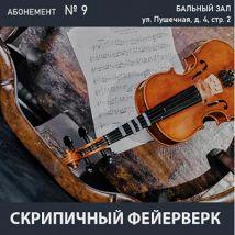 Скрипичный фейерверк. Вечер третий. Аб. № 9