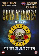 «Трибьют Guns N' Roses»: Jeans N' Roses