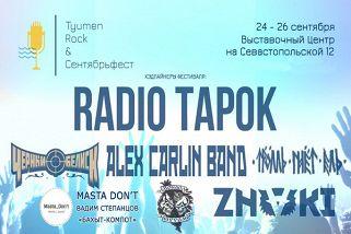 Tyumen Rock & Сентябрьфест