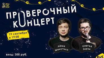 Алексей Шамутило и Сергей Зорик - Проверочный концерт